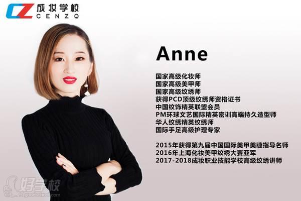 成妆Anne老师