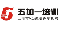 上海五加一证书培训中心