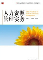 上海人力资源管理实务培训