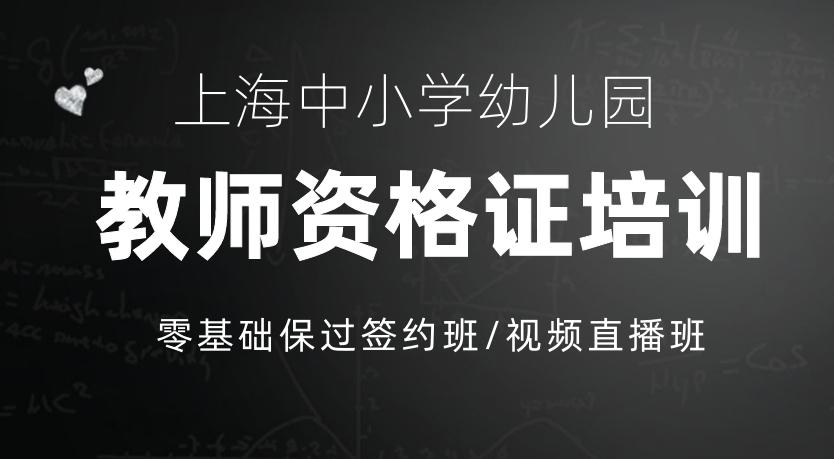 上海教师资格证培训班