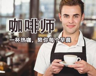 上海经典咖啡培训班