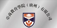 亚商教育学院