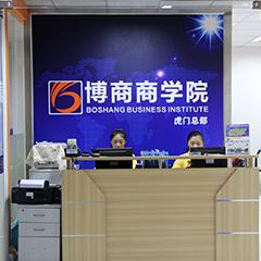 东莞阿里巴巴企业专业培训班