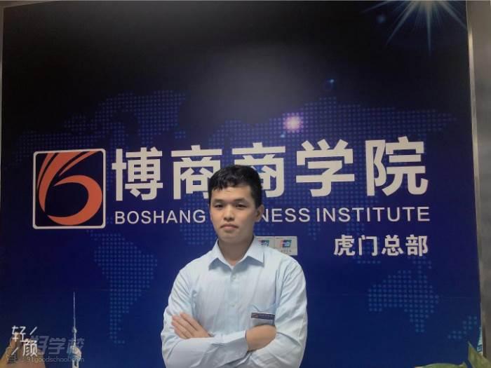 東莞博商電商學院 王海峰老師