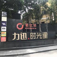 广州化妆造型专业培训就业推荐班