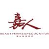 广州嘉人日式美妆美甲美睫培训中心