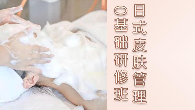 上海日式皮肤管理专业培训创业班