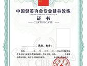 长沙铁克健身学院专业证书展示