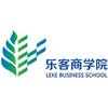 深圳樂客商學院
