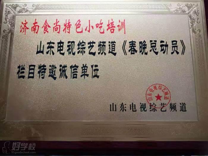 广顺特色美食研发培训中心荣誉