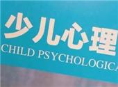 【德瑞姆】2020年少儿心理咨询师全日班开讲啦!