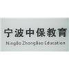 宁波中保教育