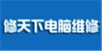 上海修天下维修培训