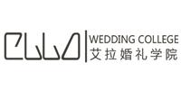 厦门艾拉婚礼培训学院
