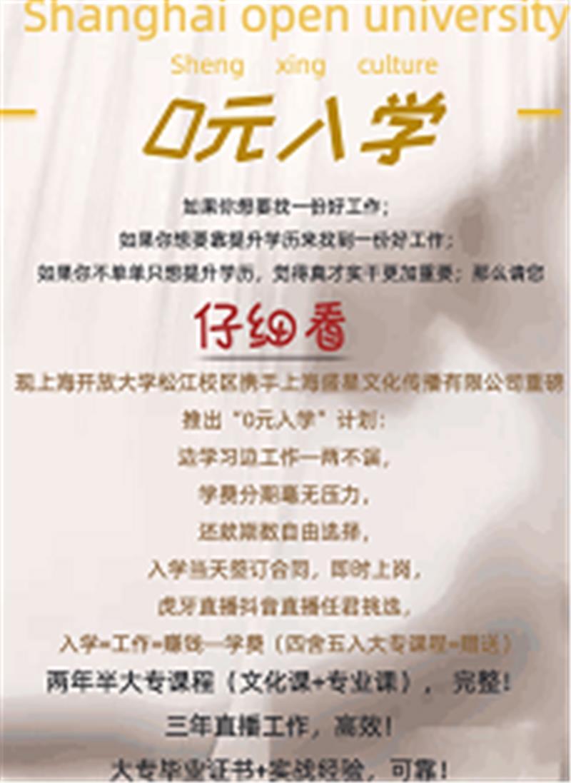 上海开放大学影视表演艺术专业招生简章