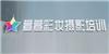 扬州萱萱精致美学培训中心