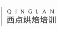 北京青蓝青派西点烘焙培训学校
