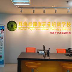 珠海催乳师专业培训班