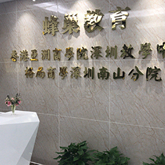 深圳维多利教育南山校区图