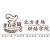 北京北方麦场烘焙学院