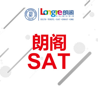 上海新SAT高分培训班