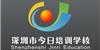 深圳宝安今日培训中心