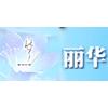 上海丽华服装培训中心