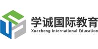 上海学诚国际教育