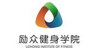 武汉励众健身游泳学院
