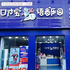珠海语商成人口才专业课程培训