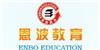 深圳恩波教育