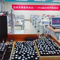 广州IFA国际芳疗师认证培训课程