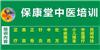 深圳新能中医学校