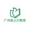 广州叁人行教育