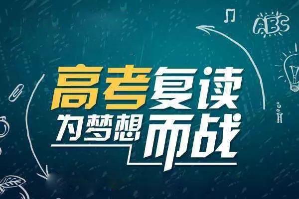 广州高考复读全封闭集训辅导班