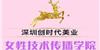 深圳创时代美业学院