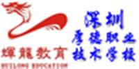深圳輝龍培訓中心