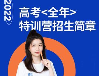 珠海2022届高考(全年)特训营招生简章