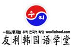 友利在线学韩语