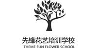 上海先锋花艺培训学校