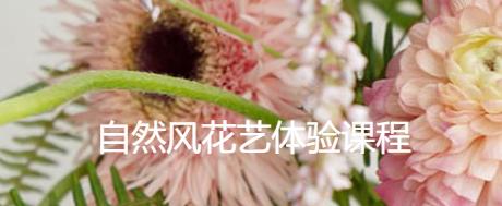 上海自然风花艺体验学习班