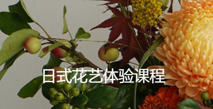 上海日式花艺体验培训课程