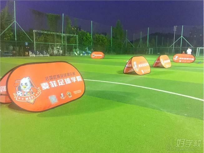 麦菲足球学院  广州菲客校区