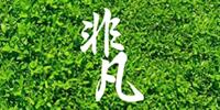 湛江非凡化妝形象設計培訓學校