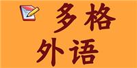 武汉多格外语培训中心