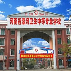 漯河卫生中等专业学校漯河校区图