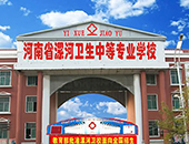 漯河卫生中等专业学校环境怎么样?