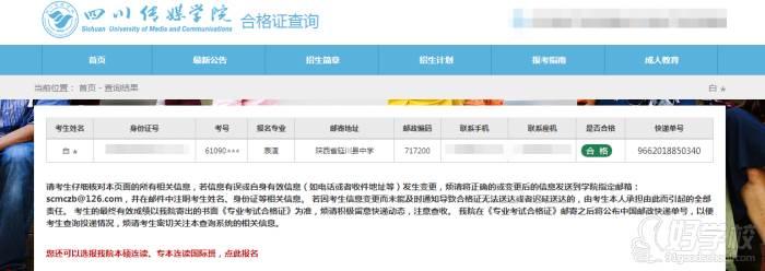 陕西芽色艺术培训中心  白同学-四川传媒学院合格证