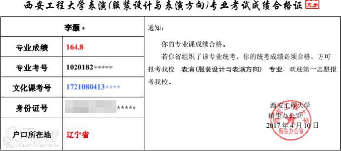 陕西芽色艺术培训中心  李同学-西安工程大学合格证