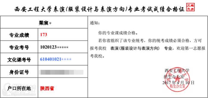 陕西芽色艺术培训中心  梁同学-西安工程大学合格证